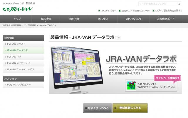 JRA-VAN データラボ
