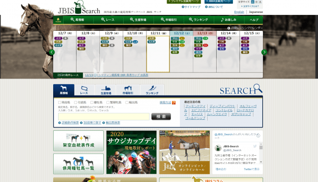 JBISサーチ(JBIS-Search)
