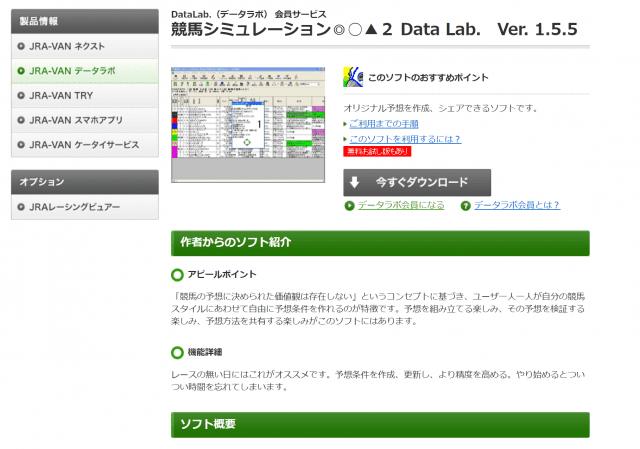 競馬シミュレーション◎○▲2 Data Lab.