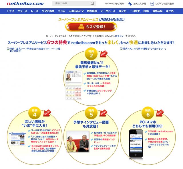 netkeiba.com(プレミアムサービス)