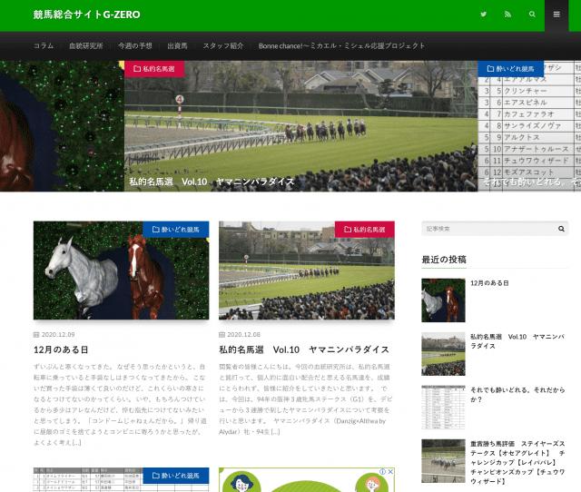 競馬総合サイトG-ZERO